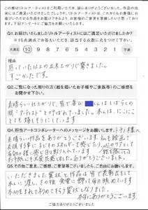 【画像】児童養護施設向け絵画コンクール‗優秀賞発表‗2015年度①