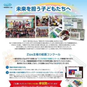 【画像】児童養護施設向け絵画コンクール‗応募受付‗2017年度