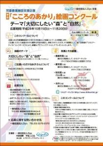 【画像】児童養護施設向け絵画コンクール_2016年度_受付開始