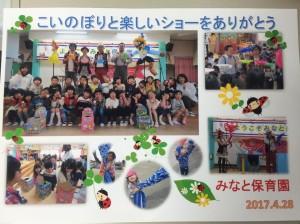 【画像】東日本大震災支援・鯉のぼりプロジェクト_お礼_2017年度