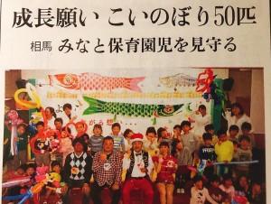 【画像】東日本大震災支援・鯉のぼりプロジェクト_新聞記事集合写真_2019年度