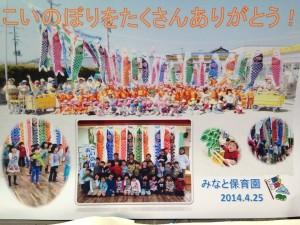 【画像】東日本大震災支援・鯉のぼりプロジェクト_2014年度_新聞記事①