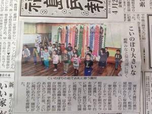 【画像】東日本大震災支援・鯉のぼりプロジェクト_2014年度_新聞記事②