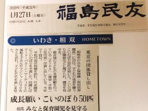 【画像】東日本大震災支援・鯉のぼりプロジェクト_2019年度_新聞記事